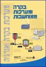 ספר מערכות בקרה ואנרגיה - בקרה ומערכות ממוחשבות