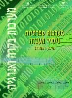ספר מערכות ספרתיות - ניסויי מעבדה – תיכון חומרה